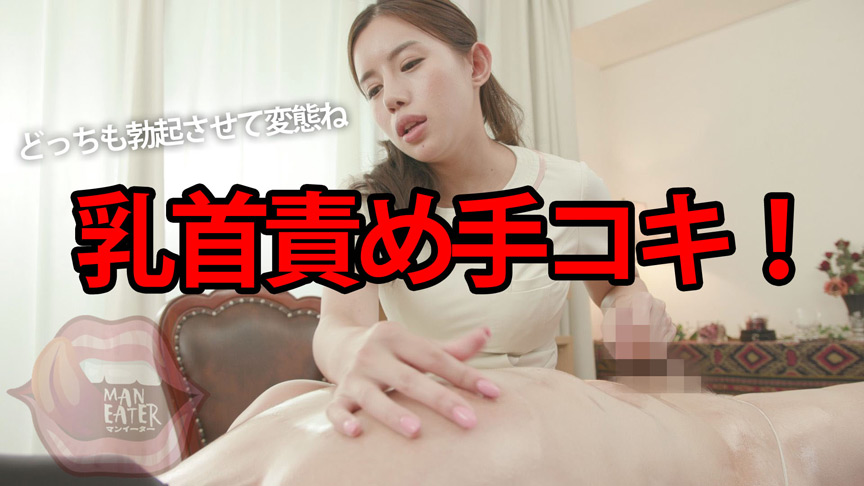 【永井マリア】敏感ビーチクM男を完全拘束し乳首を徹底的に責めてくる!超痴女の興奮がヤバい!