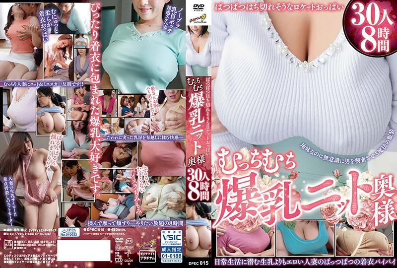 エロニット✕巨乳✕ノーブラ=乳首が浮き出て最っ強ぉぉお!爆乳人妻限定のオッパイ尽くしのアダルト動画!